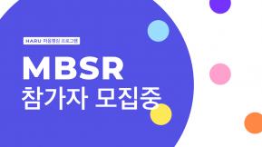[마음챙김 프로그램] 스트레스를 잠재우는 8주 멘탈관리 프로그램 'MBSR'