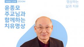 [윤종모 주교님과 함께하는 치유명상] 7월 - 명상하는 삶과 치유