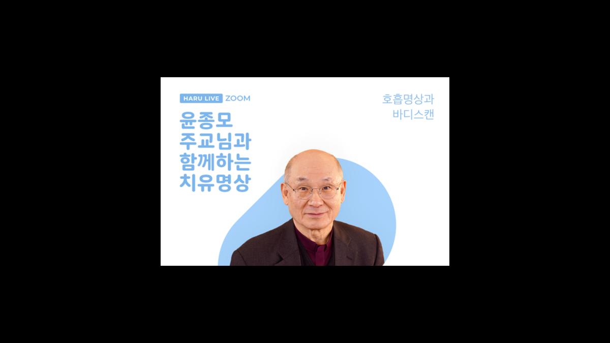 [윤종모 주교님과 함께하는 치유명상] 6월 - 호흡명상과 바디스캔