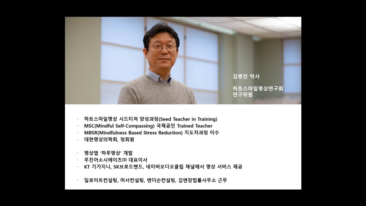 [한국명상지도자협회] 하트스마일명상의 이론과 실제(기초반, 심화반) 강의