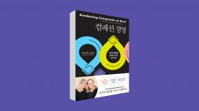 [번역서] 컴패션 경영