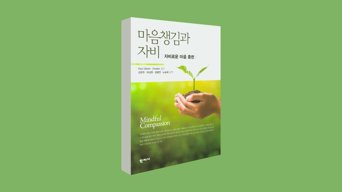 마음챙김과 자비 - 자비로운 마음훈련